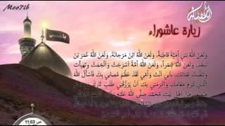 زيارة عاشوراء / ابا ذر الحلواجي