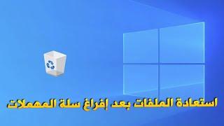 getlinkyoutube.com-اسهل طريقة لاستعادة الملفات المحذوفة بشكل نهائي وبدون برامج
