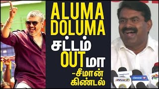 Seeman Critizes Jayalalitha and Stalin | Cine Flick