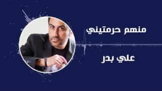 getlinkyoutube.com-علي بدر ( يدنيا ليش  اخذتي من الأحباب )