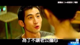 getlinkyoutube.com-【台灣壹週刊】林依晨拍激情戲惹怒老公