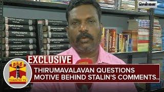 Thirumavalavan questions motive behind MK Stalin's Comments | ThanthI TV