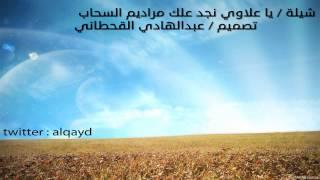 getlinkyoutube.com-شيلة يا علاوي نجد علك مراديم السحاب | كلمات الشاعرعيد الرشيدي وأداء عمر الرشيدي