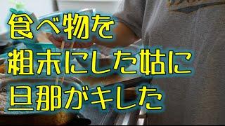 getlinkyoutube.com-【スカッとする話】食べ物を粗末にした姑に旦那がキレた