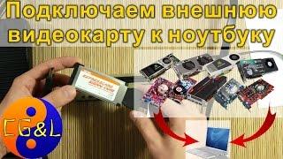 getlinkyoutube.com-Как подключить к ноутбуку видеокарту PCI-E от обычного компьютера ч.1