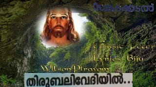 getlinkyoutube.com-Thirubalivedhiyil | Sangadakadal / Wilson Piravom | Malayalam christian devotional song