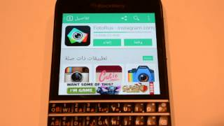 getlinkyoutube.com-تنزيل برامج الاندرويد على البلاك بيري ١٠ [بدون كمبيوتير ] ٢٠١٤