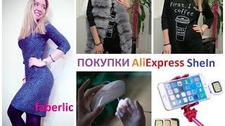 getlinkyoutube.com-Покупки AliExpress, SheIn, Faberlic
