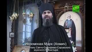 getlinkyoutube.com-Свято Серафимо Саровский мужской монастырь