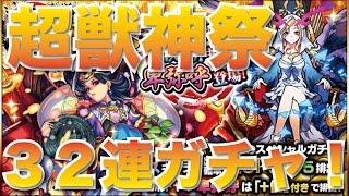getlinkyoutube.com-【モンストガチャ】気合を入れた!?超獣神祭32連!【モンストプレイ日記】