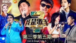 getlinkyoutube.com-《我是歌手 3》第三季第5期完整版 I Am A Singer 3 EP5 Full:张靓颖保位遭A-Lin挑战-A-Lin Challenges Jane【湖南卫视官方版1080p】20150130