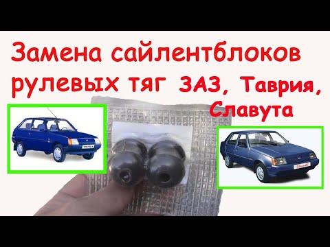 Замена сайлентблоков рулевых тяг Таврия (Славута)