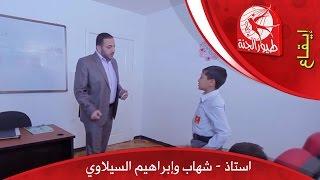 getlinkyoutube.com-استاذ استاذ - شهاب وإبراهيم السيلاوي   طيور الجنة