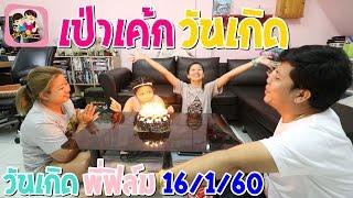 getlinkyoutube.com-พี่ฟิล์ม เป่าเค้กวันเกิด พี่ฟิล์ม น้องฟิวส์ Happy Channel