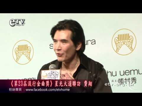 《第23屆流行金曲獎》星光大道聯訪費翔