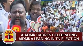 AIADMK Cadres Celebrating AIADMK's Leading in TN Elections 2016 - Thanthi TV