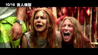 getlinkyoutube.com-【食人煉獄】The Green Inferno 吃到飽預告 ~ 2015/10/16 歡迎光臨