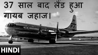 37 साल बाद लैंड हुआ गायब जहाज। Disappeared plane landed on airport after 37 years