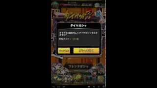getlinkyoutube.com-【ジョジョSS】空条承太郎狙いで65連降臨ガシャ!
