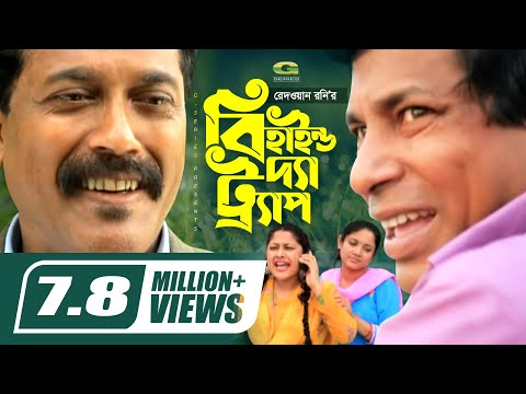 Behind The Trap | Drama | All Episodes | Mosharraf Karim | Sumaiya Shimu | Faruk Ahmed