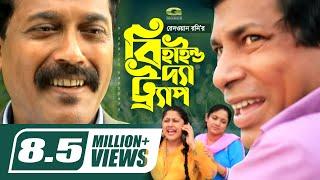 getlinkyoutube.com-Behind The Trap | Drama | All Episodes | Mosharraf Karim | Sumaiya Shimu | Faruk Ahmed