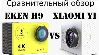 getlinkyoutube.com-4K Action Camera (EKEN H9) против Xiaomi Yi сравнительный обзор