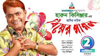 getlinkyoutube.com-Harun Kisinger Bangla Comedy 2017- বিয়ের পাগল - Biyer Pagol - হারুন  কিসিঞ্জার