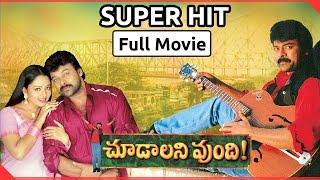 Choodalani Vundi Telugu Full Movie || Chiranjeevi, Soundarya, Anjala Zaveri