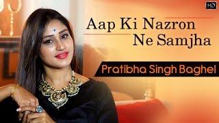 Aap ki Nazron Ne Samjha Cover | Pratibha Singh Baghel | Anpadh | Madan Mohan | Lata Mangeshkar
