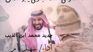 getlinkyoutube.com-شيلة الحد الجنوبي كلمات محمد الذيب | اداء سهيل يام