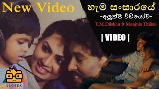 Hama sansaraye | T.M. Dilshan | HD Cover Video