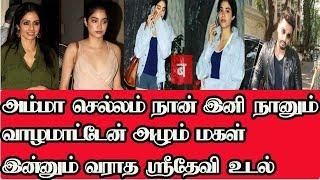 அம்மா வேணும்மும்பையில் ஸ்ரீதேவியின் மூத்த மகள் கதறல் | Sridevi Daughter Jhanvi Crying With Sister