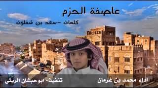 getlinkyoutube.com-شيله محمد بن غرمان العمري اليمن تبقى اليمن باذن ال