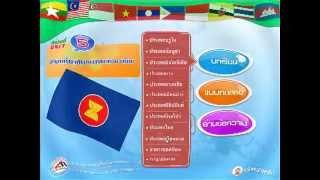 getlinkyoutube.com-CAI สวัสดีอาเซียน, สื่ออาเซียน ชุดที่ 2
