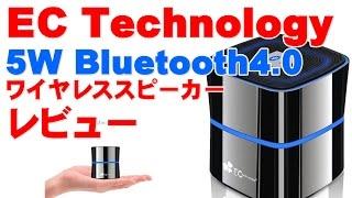 getlinkyoutube.com-EC Technology 5W Bluetooth4 0ワイヤレススピーカー レビュー (デモ音源 エスタシオン「願い星」)