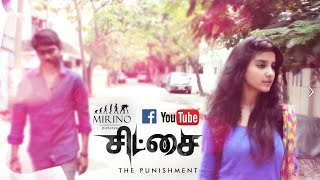 SITCHAI The Punishment - New Tamil short film 2016
