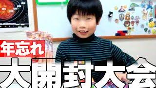 getlinkyoutube.com-年忘れ大開封大会 ポケモン/デュエマ/チョコエッグ | HARU-Slam