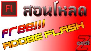 getlinkyoutube.com-สอนโหลดโปรแกรม Adobe Flash CS6 ฟรี!!! ใช้ได้100%