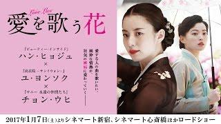 getlinkyoutube.com-ハン・ヒョジュ主演 『愛を歌う花』 予告篇