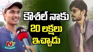 Public Opinion On Kaushal And Kaushal Army | #BiggBossTelugu2 | NTV Entertainment