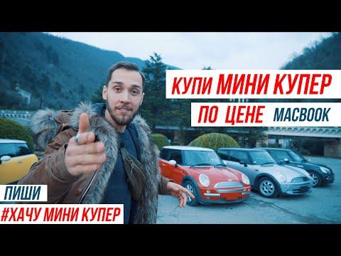 Мини купер в Абхаз авто по цене макбука!