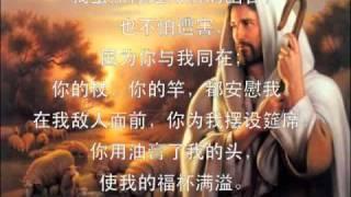 getlinkyoutube.com-耶和华是爱 (诗篇二十三篇) Lord is Love (Psalms 23)