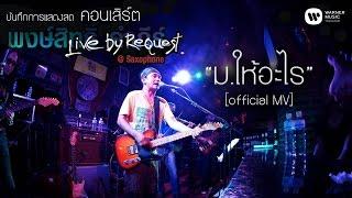getlinkyoutube.com-พงษ์สิทธิ์ คำภีร์ - ม.ให้อะไร Live by Request@Saxophone【Official MV】