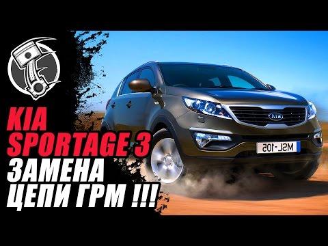 Kia Sportage 3 Замена цепи ГРМ + не понятные стуки в моторе!