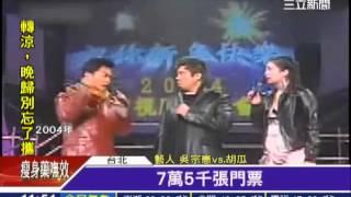 getlinkyoutube.com-王不見王! 吳宗憲巧遇胡瓜 無交集│三立新聞台