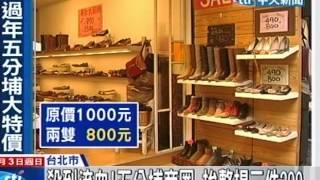 getlinkyoutube.com-「過年才有的低價」 松山新商圈人潮爆