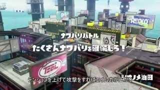 getlinkyoutube.com-【ゆっくり実況】スプラトゥーン最強武器探し編パート4