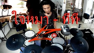 getlinkyoutube.com-ใจหมา - ทีที (Electric Drum cover by Neung)