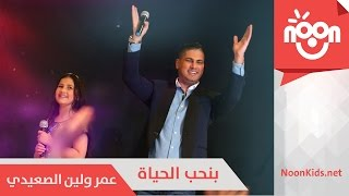 getlinkyoutube.com-عمر و لين الصعيدي - بنحب الحياة | Omar and Leen AlSaidie - Bin7ib Al7ayah