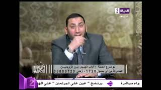 """فتاوى - الشيخ / أحمد صبري """" آداب الهجر بين الزوجين """" - حلقة الإثنين 27-3-2017"""